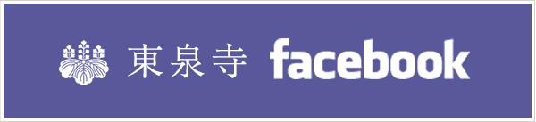 東泉寺 公式facebook